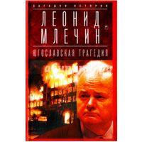Млечин: Югославская трагедия. Балканы в огне
