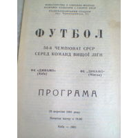 28.09.1991 Динамо Киев--Динамо Минск