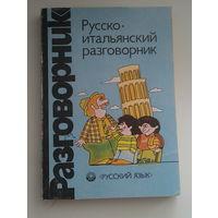 Русско итальянский разговорник