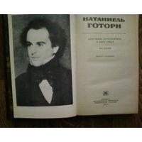 Натаниэль Готорн-т.1