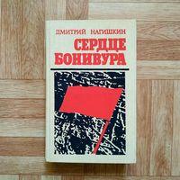 РАСПРОДАЖА!!! Дмитрий Нагишкин - Сердце Бонивура