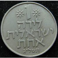 2313:  1 лира 1973 Израиль