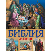 Иллюстрированная Библия для детей. Художник Гюстав Доре. РАСПРОДАЖА
