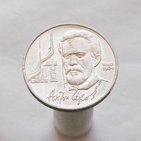 1 рубль 1989 А.П. Чехов