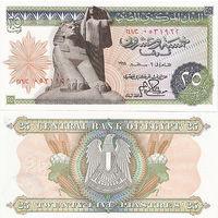 Египет 25 фунтов образца 1976-78 года aUNC p47