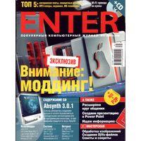 Enter #7-2006 + CD