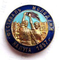 1957 г. Фестиваль молодежи. Калуга