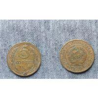 5 копеек 1928.СССР.