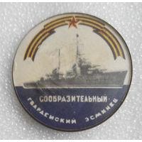 Значок. Гвардейский эсминец СООБРАЗИТЕЛЬНЫЙ #0117