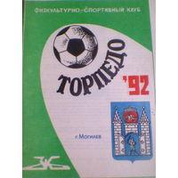 Торпедо Могилев--1992-буклет