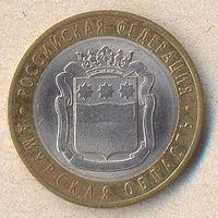 Россия 10 рублей Белгородская область