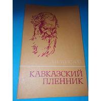 Кавказский пленник Л.Толстой