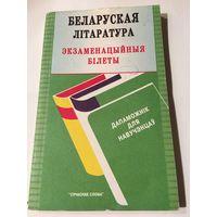 Беларуская литература Экзаменационные Билеты 2002 г 208 стр
