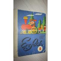 Учебник английского языка для 2 класса.\1