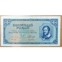 1 000 000 пенго 1945 года - Венгрия (Р122)