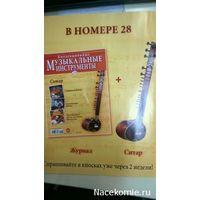 Музыкальные инструменты 28 - Ситар