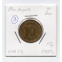 10 вон Южная Корея 1990 года (#3)