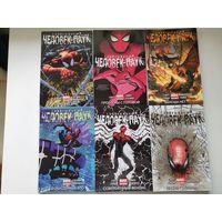Совершенный Человек-Паук (6 книг)