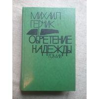 Михаил Герчик.Обретение надежды.
