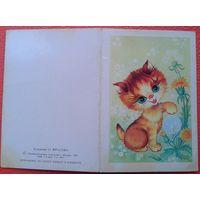 Юрасова О. Поздравляем. 1985 г. Двойная мини-открытка. Чистая