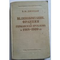 Книга Джордан В. М. Великобритания, Франция и Германская проблема в 1918-1939 гг. 304 стр.