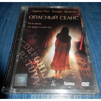 Опасный сеанс (DVD фильм) лицензия