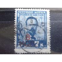 1927 А. Попов, надпечатка 8 коп Михель-5,0 евро гаш