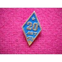 20 лет 616 ВПМО