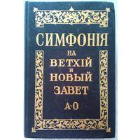1900 репринт СИМФОНИЯ НА ВЕТХИЙ И НОВЫЙ ЗАВЕТ Часть I. А - О