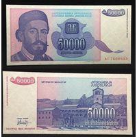 Банкноты мира. Югославия, 50000 динар