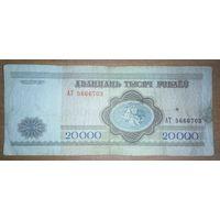20000 рублей 1994 года, серия АТ