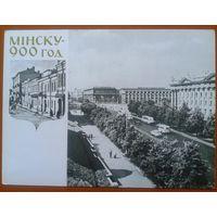Минск. Ленинский проспект. 1967 г.