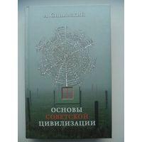 Андрей Синявский Основы советской цивилизации
