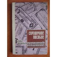 Справочное пособие по иностранной валюте