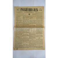 """Военная газета """"Русский инвалид"""", номер 262 от 2-го декабря 1906 г."""