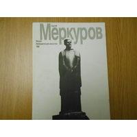 Сергей Меркуров. Альбом