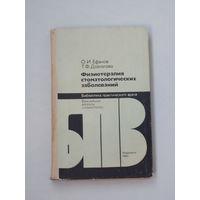 Физиотерапия стоматологических заболеваний. О.И.Ефанов, Т.Ф.Дзанагова. Медицина,1980, 296с.