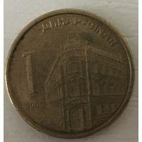 1 динар 2006 Сербия