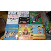 Детские энциклопедии - 21 книга - техника, история, медицина, общеобразовательные, автомобили, животные, природа, наука