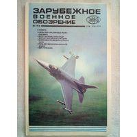 Журнал Зарубежное военное обозрение 1993 08 СССР