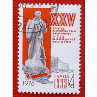 XXV съезд компартии Украины СССР 1976 год (4545)