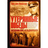 """Книга Эрих фон Манштейн """"Утерянные победы. Воспоминания фельдмаршала""""."""