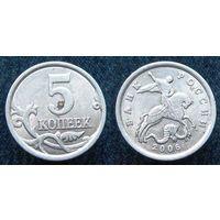 """W: Россия 5 копеек 2006 """"СП"""" (595)"""