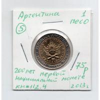 Аргентина 1 песо 2013 года. 200 лет первой национальной монете -5