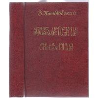 З.Косидовский.Библейские сказания.