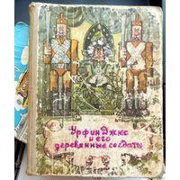 Урфин Джюс и его деревянные солдаты. Александр Волков. Иллюстрации П.В. Калинина. 1975 год