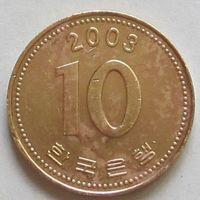 10 вон 2003 Корея