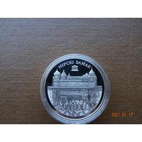 Монета 1 рубль 2014 год Беларусия Мирский замок