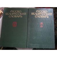 Руска-Беларускi слоунiк у двух томах 109 000 слоу