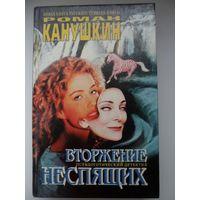 Роман Канушкин Вторжение неспящих